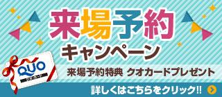 来場予約キャンペーン来場予約特典 クオカードプレゼント詳しくはこちらをクリック!!