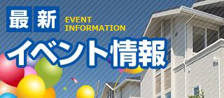 最新 EVENT INFORMATIONイベント情報