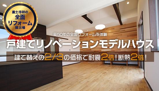 静岡県富士エリア初 築50年の全面リフォームを体験 戸建てリノベーション展示場 建て替えの2/3の価格で耐震2倍!断熱2倍!